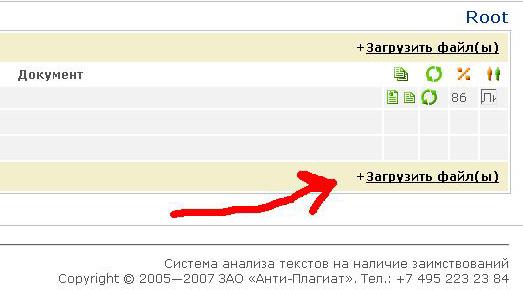 Проверка курсовой или дипломной работы на плагиат Нажав кнопку Обзор выбираешь у себя на компьютере файл который нужно проверить Загружаешь жмешь кнопку Загрузить см рис 3